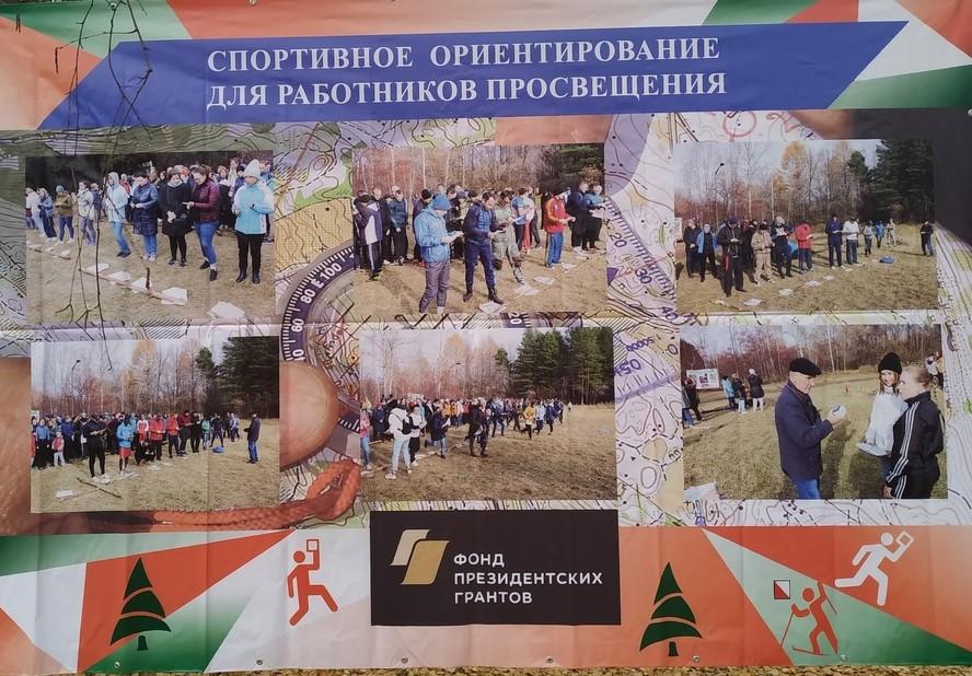 Спартакиада работников дошкольных учреждений города Тюмени по спортивному ориентированию.